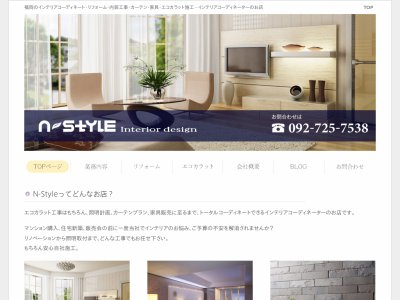 株式会社 N-style