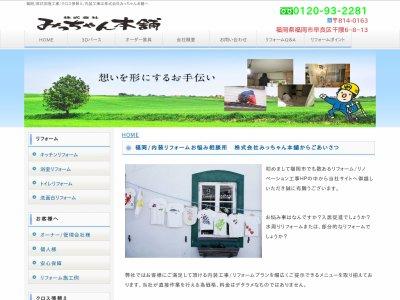 株式会社みっちゃん本舗