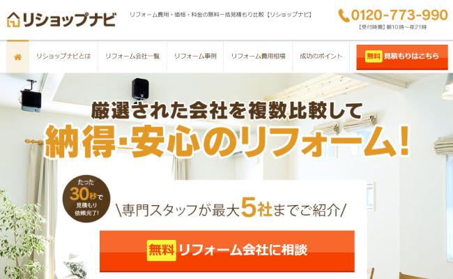 エコカラット工事業者紹介サイト
