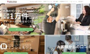 札幌のエコカラット業者