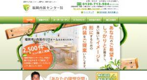 福岡内装センター株式会社