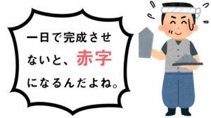 エコカラットの施工が安い東京の業者は?