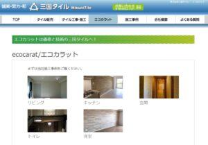 三国タイルさんのホームページ